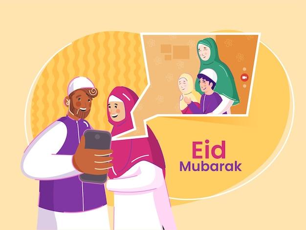 Familia musulmana hablando entre sí a través de una videollamada en eid mubarak