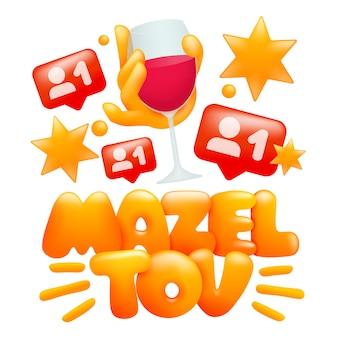 Felicidades plantilla de tarjeta de invitación de idioma yiddish con mano sosteniendo una copa de vino