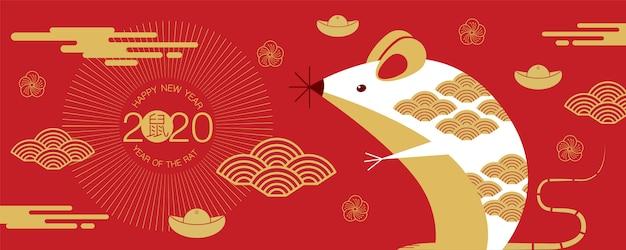 Feliz año nuevo, 2020, año nuevo chino, año de la rata