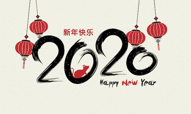 Feliz año nuevo 2020 texto escrito con pincel negro y rojo con rata y linternas colgantes decoradas sobre fondo cuadrado.