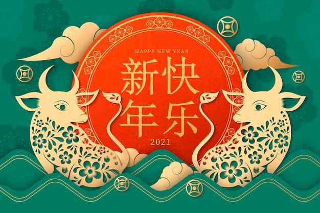 Feliz año nuevo 2021 año