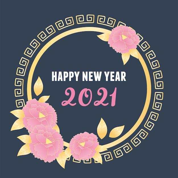 Feliz año nuevo 2021 chino, flores y tarjeta marco dorado