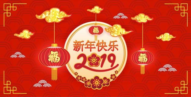 Feliz año nuevo chino 2019 banner fondo