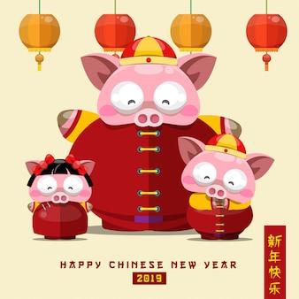 Feliz año nuevo chino 2019 diseño. los caracteres chinos significan feliz año nuevo.