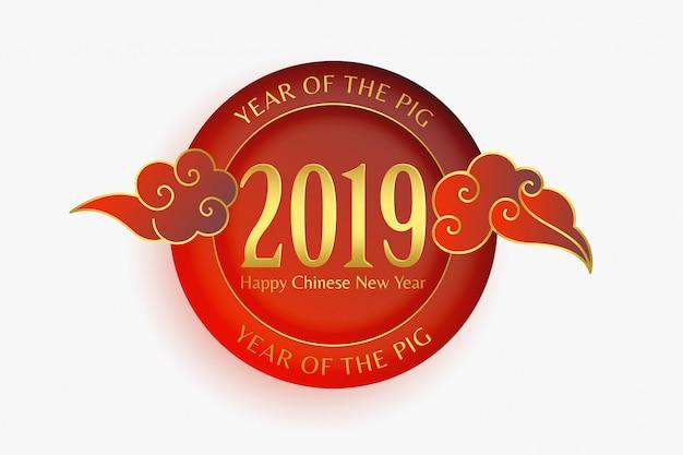 Feliz año nuevo chino 2019 diseño de fondo