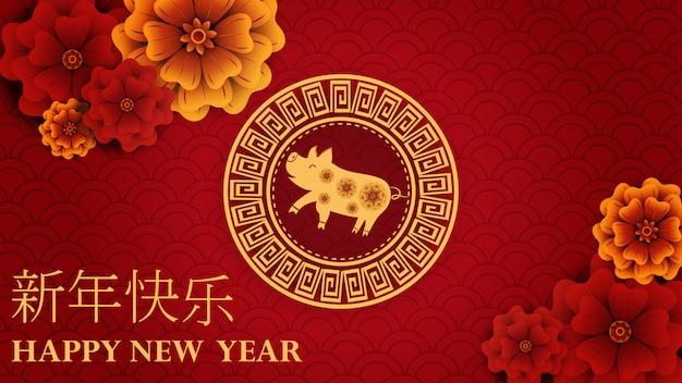 Feliz año nuevo chino de 2019 de fondo