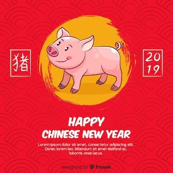 Feliz año nuevo chino 2019