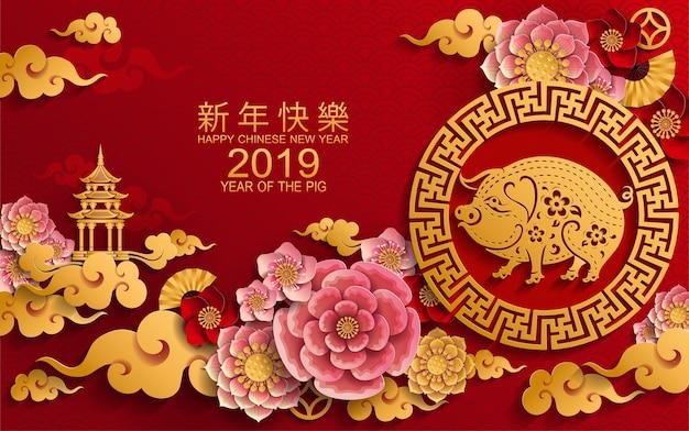 Feliz año nuevo chino 2019.