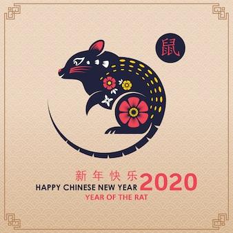 Feliz año nuevo chino 2020 año de la bandera de la rata