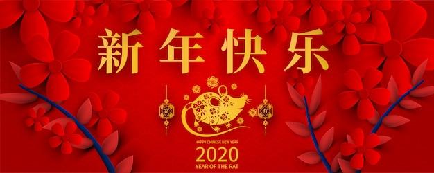 Feliz año nuevo chino 2020 año del estilo de corte de papel de rata.