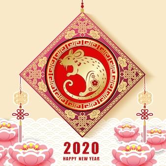 Feliz año nuevo chino 2020. año de la rata. la mano colorida hizo estilo del corte del papel de arte.