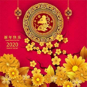 Feliz año nuevo chino 2020 años del estilo de corte de papel de rata. los caracteres chinos significan feliz año nuevo, rico.