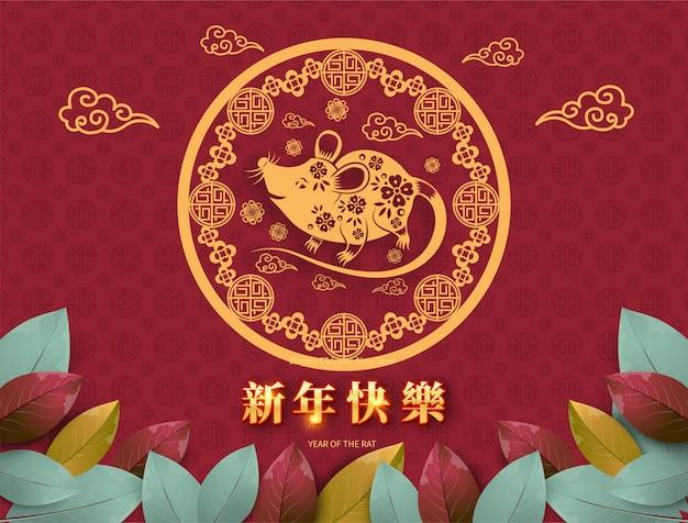 Feliz año nuevo chino 2020 años del estilo de corte de papel de rata.