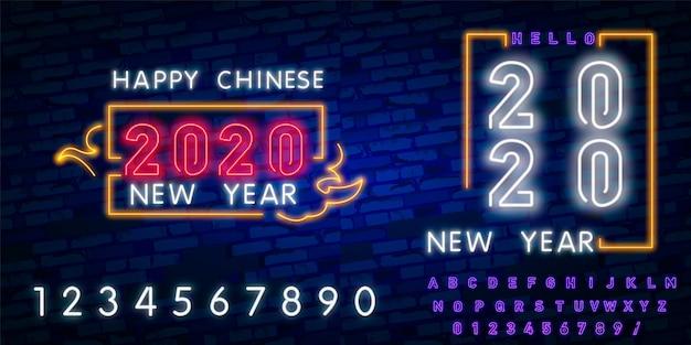 Feliz año nuevo chino 2020 banner en estilo neón.