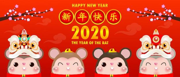 Feliz año nuevo chino 2020 del cartel del zodiaco rata con rata