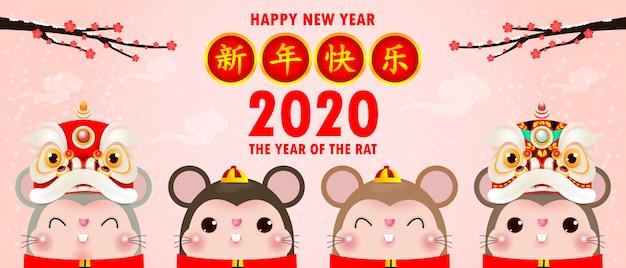 Feliz año nuevo chino 2020 del cartel del zodiaco rata