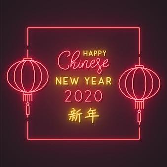 Feliz año nuevo chino 2020 en marco en estilo neón.