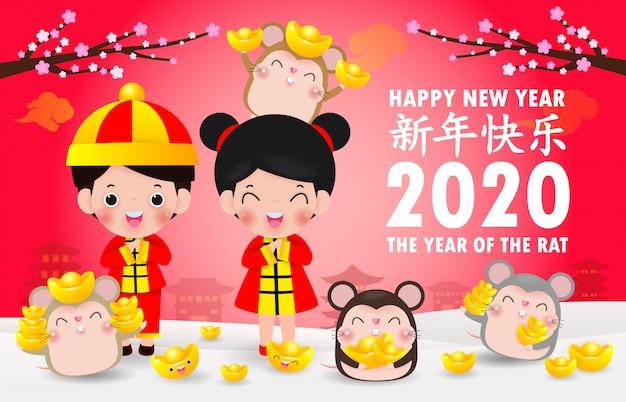 Feliz año nuevo chino 2020 tarjeta de felicitación.
