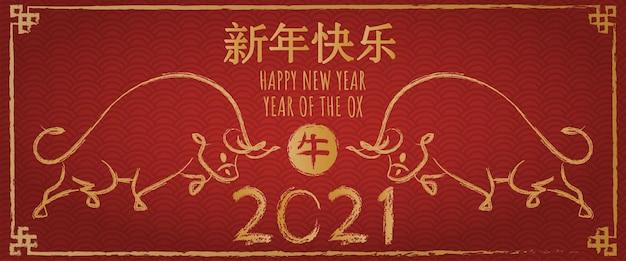 Feliz año nuevo chino 2021, año del buey con buey de caligrafía dibujada a mano.