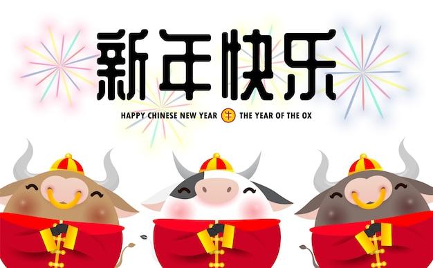 Feliz año nuevo chino 2021, el año del diseño de la tarjeta de felicitación del buey y tres pequeñas vacas lindas fondo de dibujos animados, pancarta, calendario, traducción feliz año nuevo chino