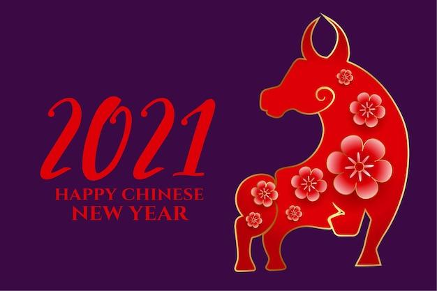 Feliz año nuevo chino 2021 de buey con flores.