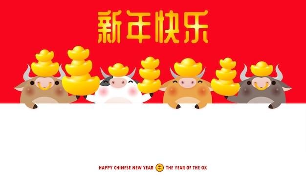 Feliz año nuevo chino 2021 del diseño del cartel del zodiaco del buey con la pequeña vaca linda y la danza del león con cartel, el año de las vacaciones de la tarjeta de felicitación del buey fondo aislado, traducción feliz año nuevo