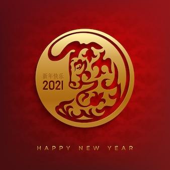 Feliz año nuevo chino 2021 tarjeta de felicitación con cabeza de toro.