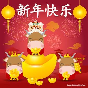 Feliz año nuevo chino 2021 tarjeta de felicitación.