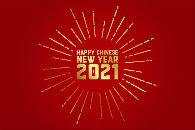 Feliz año nuevo chino 2021 vector de tarjeta de felicitación