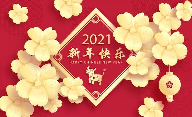Feliz año nuevo chino con año del buey 2021 y farolillo colgante