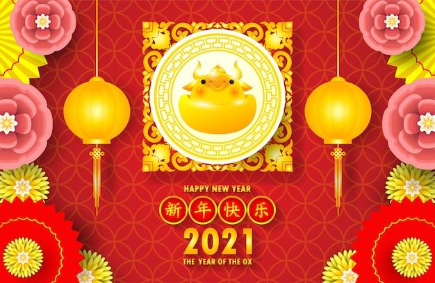 Feliz año nuevo chino el año del estilo de corte de papel de buey.