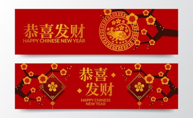 Feliz año nuevo chino. año de rata o ratón. conjunto de plantilla de banner de cartel. elegante lujo buena fortuna y suerte.