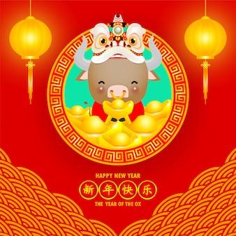 Feliz año nuevo chino, el año del zodiaco del buey