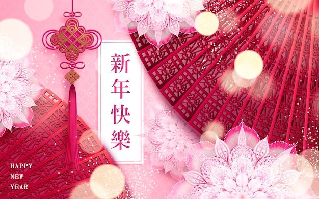 Feliz año nuevo chino diseño, feliz año nuevo en palabras chinas con flores, nudos chinos y elementos de abanico en tono rosa