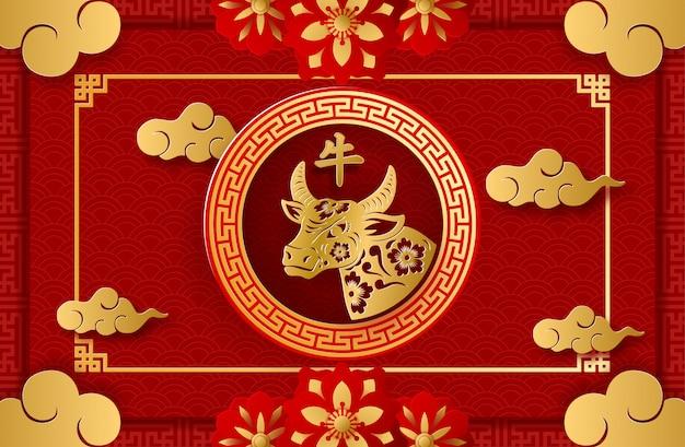Feliz año nuevo chino del estilo de corte de papel de buey.