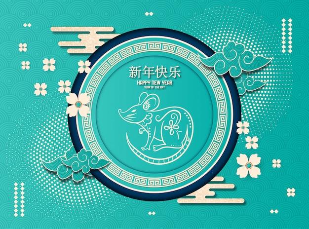 Feliz año nuevo chino del estilo de corte de papel de rata. los caracteres chinos significan feliz año nuevo, rico, signo del zodiaco