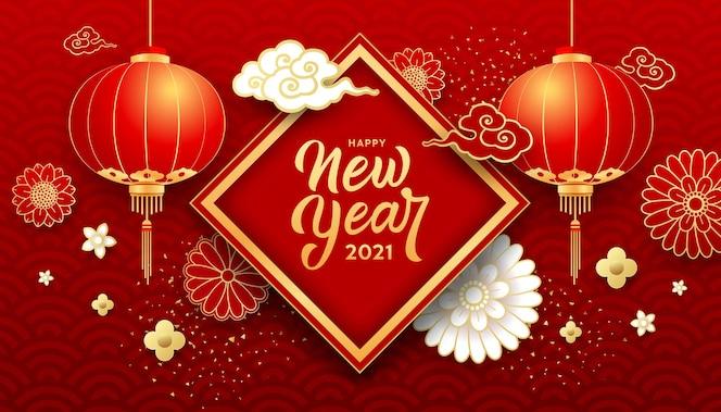 Feliz año nuevo chino, flor, linterna china, nube, tarjeta de felicitación sobre fondo dorado y rojo