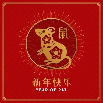 Feliz año nuevo chino fondo
