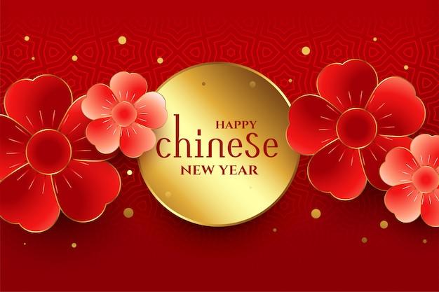 Feliz año nuevo chino hermosas flores