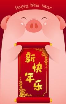Feliz año nuevo chino de ilustración de vector de diseño de cerdo