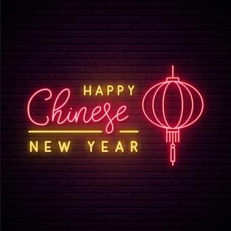 Feliz año nuevo chino letrero de neón.