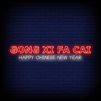 Feliz año nuevo chino letreros de neón estilo texto