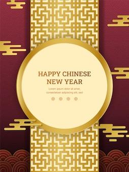 Feliz año nuevo chino: linterna china delante de un patrón en papel cortado estilo arte y artesanía sobre un fondo rojo con olas y nubes.