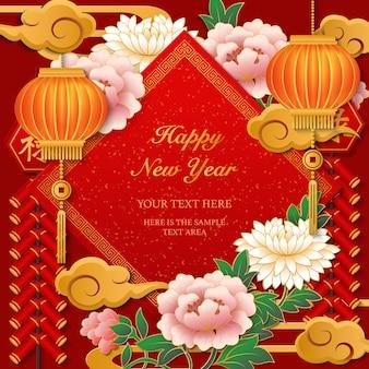 Feliz año nuevo chino linterna de flor de alivio de oro retro.
