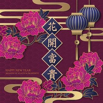 Feliz año nuevo chino lujo elegante flor de peonía en relieve púrpura y copla de primavera de onda de linterna dorada.