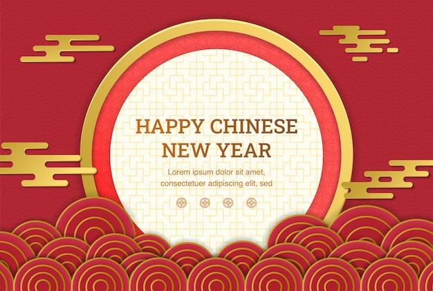 Feliz año nuevo chino: nubes y olas chinas con papel cortado y estilo artesanal