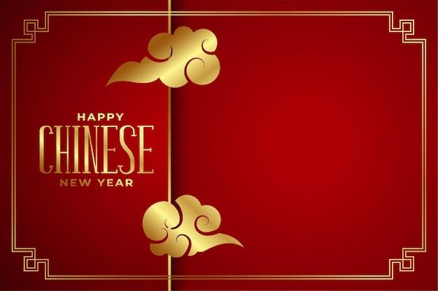 Feliz año nuevo chino con nubes sobre fondo rojo.