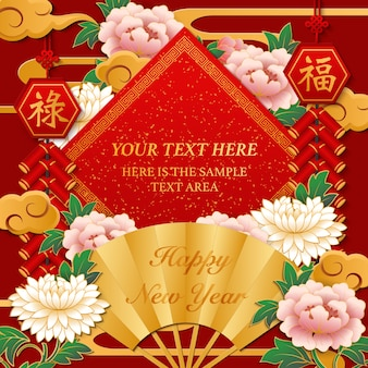 Feliz año nuevo chino retro alivio de oro abanico doblado flor petardos nube y pareado de primavera
