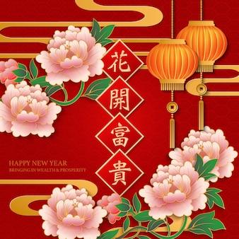 Feliz año nuevo chino retro lujo elegante relieve flor de peonía y linterna dorada onda pareado de primavera. (traducción al chino: las flores florecientes nos traen riqueza y reputación)