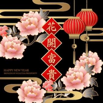 Feliz año nuevo chino retro lujo elegante relieve flor de peonía y linterna dorada onda pareado de primavera.